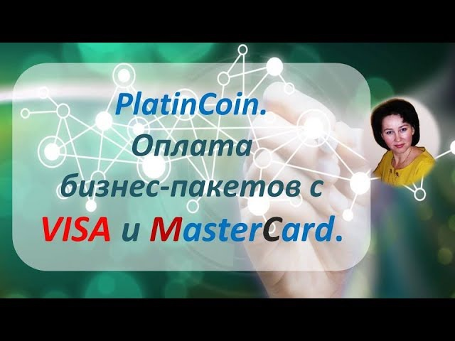 PlatinCoin Платинкоин Оплата БИЗНЕС ПАКЕТОВ с VISA и MasterCard