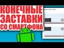 Как добавить конечные заставки и подсказки в видео на YouTube со смартфона