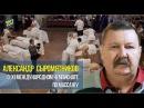 Александр Сыромятников о XI Международном чемпионате по массажу 2017