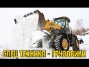 Разгортает снег мини погрузчик mustang 2054_The snow throws a mini loader