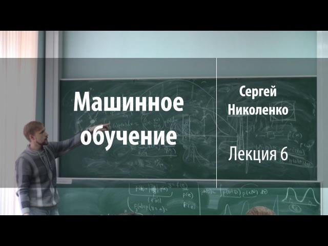 Лекция 6 | Машинное обучение | Сергей Николенко | Лекториум