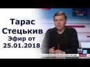 Тарас Стецькив, экс-народный депутат, - гость 112 Украина , 25.01.2018
