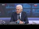 Литвин власть держит курс на то, чтобы ничего не менять на Донбассе до выборов в ...