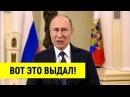Обращение Путина после выборов 18 марта! Вот это выдал!