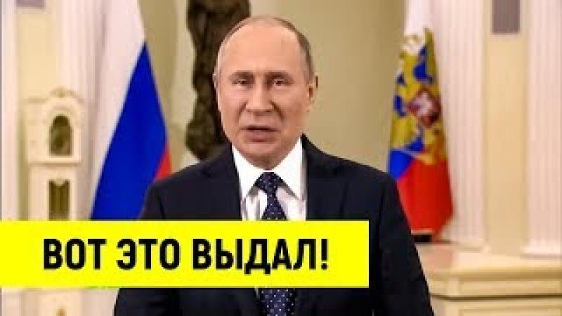 Обращение Путина после выборов 18 марта Вот это выдал