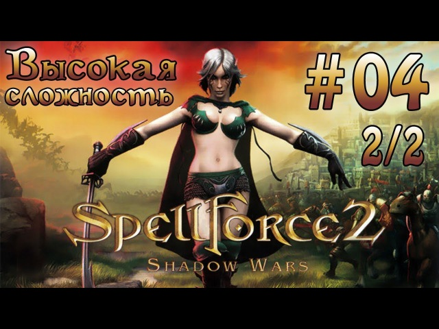 Прохождение SpellForce 2: Shadow Wars (серия 4 2/2) Ответный удар