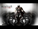 Прохождение Assassin's Creed II — Часть 2. Посыльный