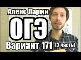 Вариант 171 Алекс Ларин (2 часть)