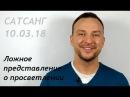САТСАНГ Ложное представление о просветлении 10.03.18