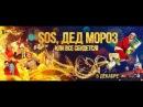 SOS, Дед Мороз, или Всё сбудется ! Русские фильмы 2017 Лучший фильм 2017