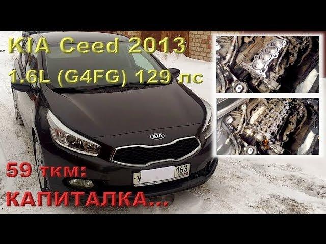 KIA Ceed 2013 (G4FG - 1.6L): капиталим двигатель из-за каталика