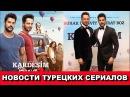 Гала-премьера фильма Брат мой-2 / НОВОСТИ ТУРЕЦКИХ СЕРИАЛОВ