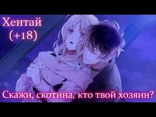 [Тёмная CD драма. Хентай 18+] Руки Муками - Скажи, скотина, кто твой хозяин? (Русские субтитры)