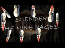 Slender The Nine Pages - ИНФАРКТ