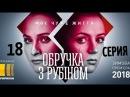 Кольцо с рубином 18 серия Обручка з рубіном Супер премьера 2018