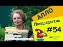 Алло, Председатель!54 - Конференция садоводов из Санкт-Петербурга