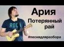 Ария - Потерянный рай (видеоурок, разбор на укулеле)