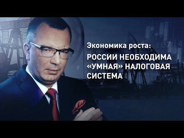 Экономика роста России необходима «умная» налоговая система
