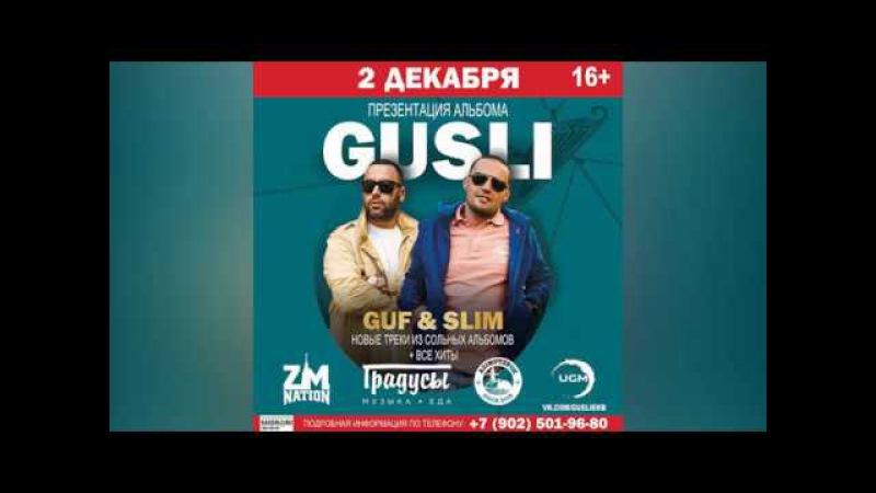 Старый Гном - приглос Guf Slim