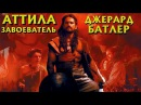 Исторический Фильм «АТТИЛА» Джерард Батлер / Исторический Боевик, Приключения / Зарубежные Фильмы