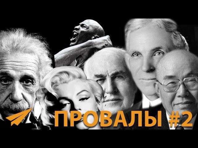 Знаменитые Неудачи 2 - Монро, Эйнштейн, Форд