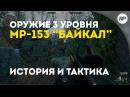 SURVARIUM - MP-153 Байкал. Народное ружье. [Обзор оружия от Reckle...