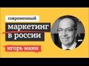 ИГОРЬ МАНН. Маркетинг в России.