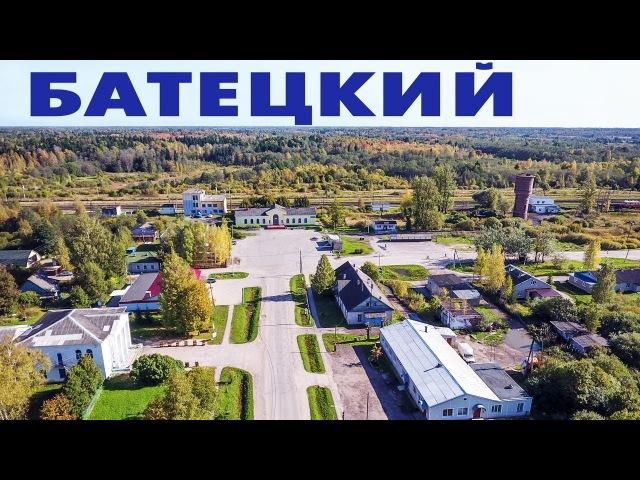 Виртуальное путешествие в поселок Батецкий и Батецкий район Новгородской области