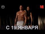 Дублированный трейлер фильма «Три икса: Мировое господство»