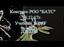 Конгресс РОО БАТС 18.12.17, Учебник WDSF, J , Селевич Анна