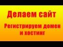 Создание сайта. Регистрация домена и хостинга. 1