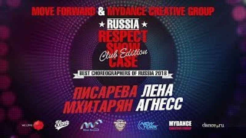 ПИСАРЕВАМХИТАРЯН | RESPECT SHOWCASE 2018 Club Edition [OFFICIAL 4K]