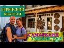 САМАРКАНД | УЗБЕКИСТАН | HOTEL LEGENDE | ЕВРЕЙСКИЙ КВАРТАЛ | ЦЕНЫ | UZBEKISTAN | SAMARKAND