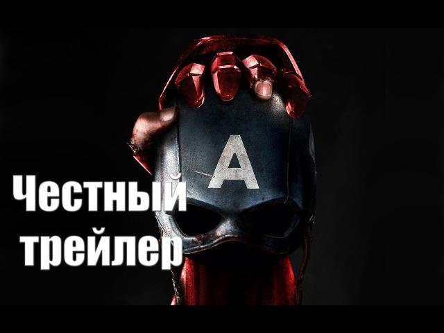 Честный трейлер - Капитан Америка: Гражданская Война [No Sense озвучка]
