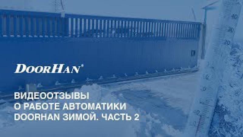 Отзывы о работе автоматики DoorHan зимой. Часть 2