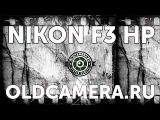 Фотоаппарат Nikon F3 HP - обзор устройство, конструкция, особенности