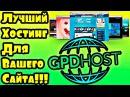 Какой хостинг выбрать GPD Host - Лучший хостинг сервис для вашего сайта!
