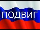 Подвиг русских людей Русские герои