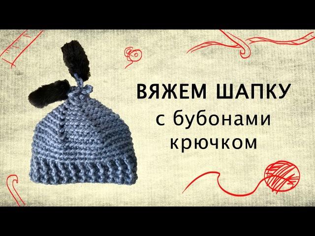 Вяжем шапку с бубонами крючком