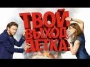 Твой выход детка Русский трейлер HD 2017