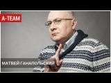 A-Team Матвей Ганапольский 19.03.18
