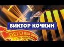 «Легенды Цирка с Эдгардом Запашным» - Виктор Кочкин