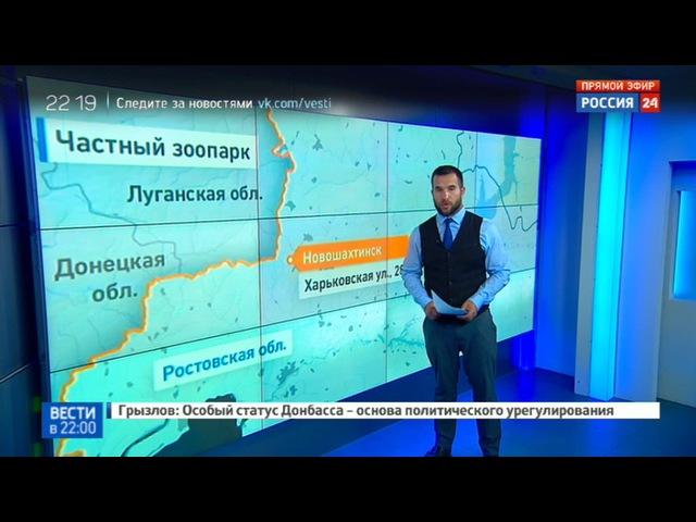 Новости на Россия 24 В ростовском зоопарке погибают брошенные животные
