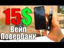 САМЫЙ ДЕШЕВЫЙ ВЕЙП С АЛИЭКСПРЕСС 15$ TVR 30S ВЕЙП ПОВЕРБАНК