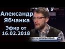 Александр Ябчанка, советник и.о. министра охраны здоровья, в Голосе народа. Эфир от 16.02.2018