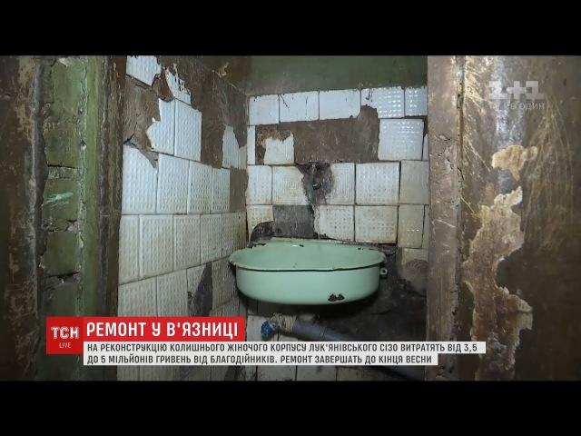 Мін`юст оголосив старт ремонтів у Лук'янівському СІЗО
