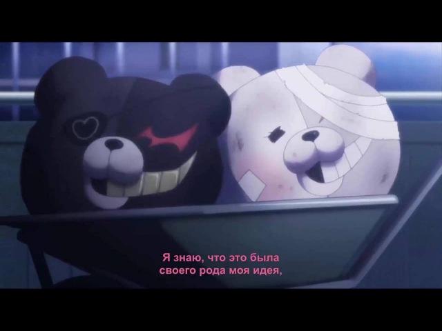 Danganronpa: Another Episode, epilogue (RUS SUB)