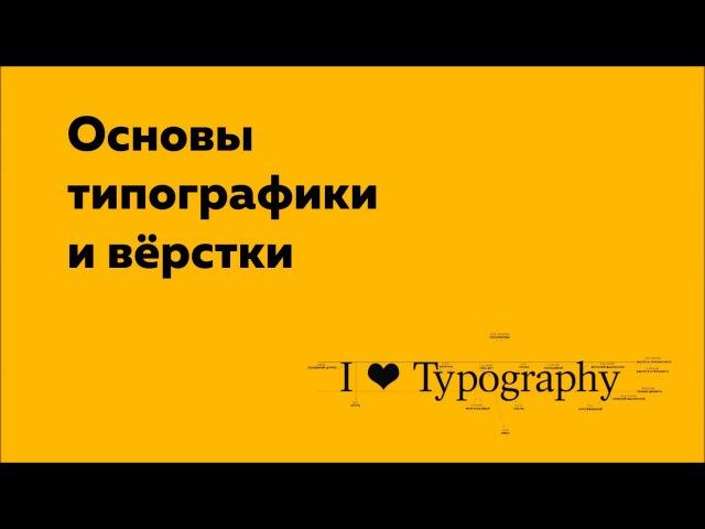 Основы типографики и вёрстки