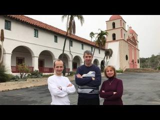 Санта Барбара - погостили в одноименном городе легендарного сериала