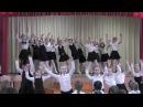 Выпускной Начальная школа 2016 танец